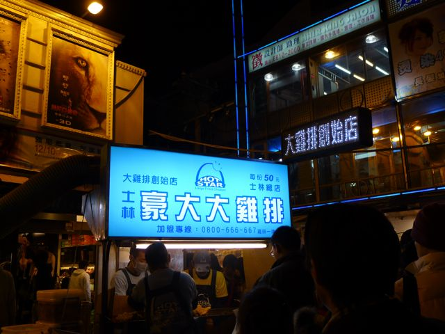 A Taiwan Fried Chicken Stand